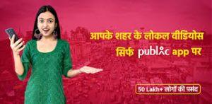 Public – Indian Local Videos | App Review 3