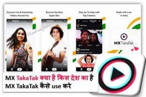 MX Taka Tak App Review | Short Video App by MX Player 3